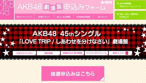 【45th】11月3日「AKB48グループ秋祭り」詳細決定!【LOVE TRIP/しあわせを分けなさい】