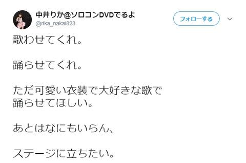 【NGT48】中井りか「歌わせてくれ。踊らせてくれ。ただ可愛い衣装で大好きな歌で踊らせてほしい。あとはなにもいらん、ステージに立ちたい」