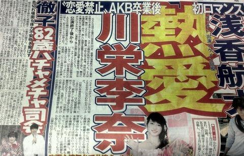 【元AKB48】川栄李奈が熱愛発覚!!!!!!