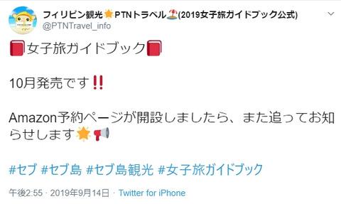 【AKB48】延期になってたセブ島女子旅ガイドブックが10月に発売決定