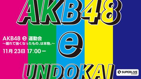【11月23日】「AKB48 e運動会」をOPENREC.tvにて開催決定!-0