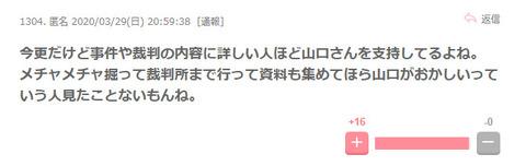 【基地外】人望民「裁判終わったし、NGT48のシングル発売は近いよな?」