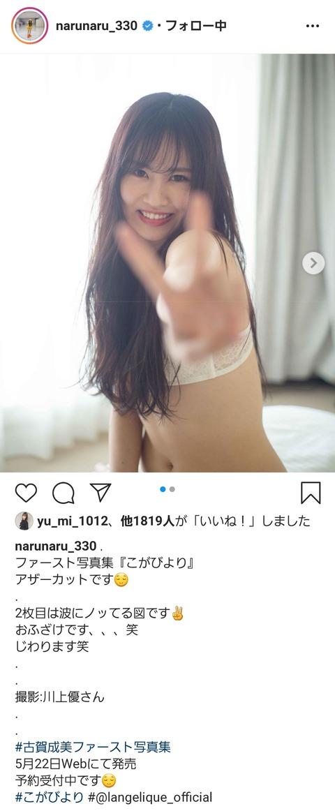 【元NMB48】古賀成美が下着姿でノリノリwwwwww