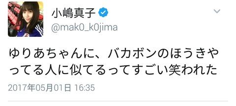 【AKB48】小嶋真子「ゆりあちゃんにレレレのおじさんそっくりって爆笑された」