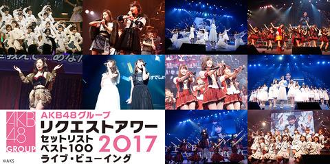 【AKB48】リクアワで確実に組閣があると思うんだが