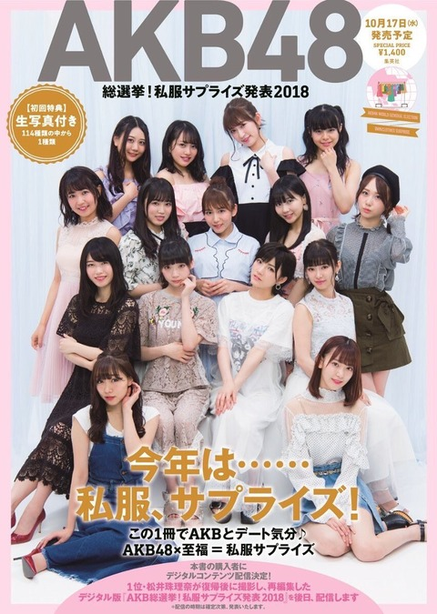 【AKB48総選挙】「私服サプライズ」の表紙が公開!!!