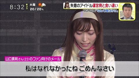 【NGT48暴行事件】松村や運営って山口真帆が大人しく泣き寝入りすると思ってあの会見開いたの?