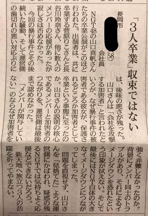 新潟県民が涙の投書「山口真帆さんを見捨てた運営にかばわれ、疑惑の残るNGT48では応援できない」