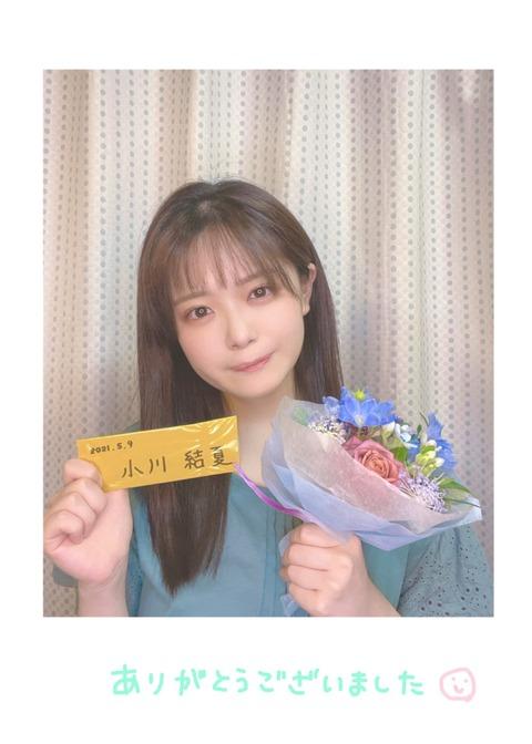【NMB48】小川結夏、延期していた卒業公演を行わず卒業、SHOWROOM配信で活動終了