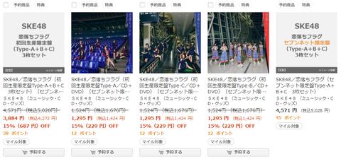 【SKE48】セブンネットショッピング「『恋落ちフラグ』セブンネット限定盤ですが、ご好評につき、予約終了となりました」