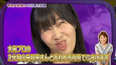 【HKT48】指原莉乃を山田邦子に例えるヤツがいるけど全然違うからwww