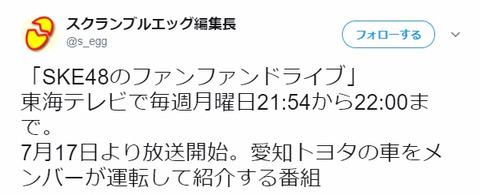 【朗報】SKEの新番組 「SKE48のファンファンドライブ」が東海テレビで7月17日より放送開始!