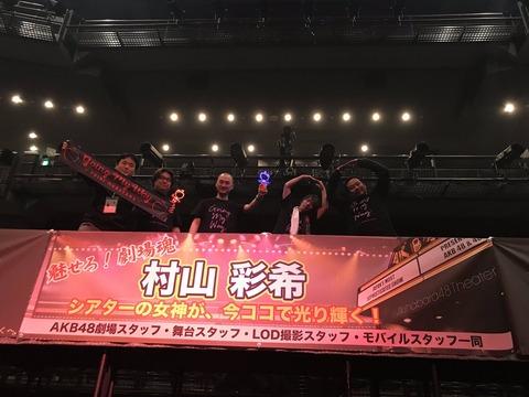 【朗報】AKB48劇場のレジェンドスタッフが村山彩希のソロコンを全力支援!!!
