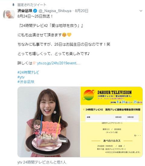 【朗報】24時間テレビになぎちゃんが出演!【NMB48・渋谷凪咲】