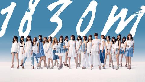 【AKB48】アルバムの最高傑作は「1830m」ってことでいいよね?