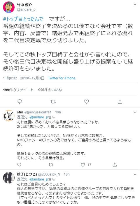 【#トップ目とったんで】竹中P「須藤の結婚で番組終了と言われたけど2代目決定戦で乗り切った。」