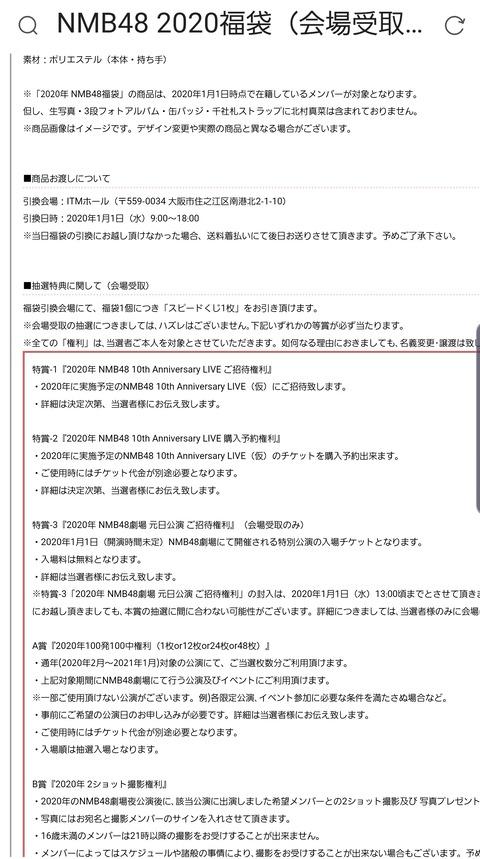 【朗報】NMB48・10周年コンサート開催決定のお知らせ