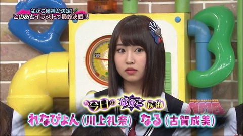 【AKB48G】壮絶なまでに馬鹿なメンバーを教えて欲しい