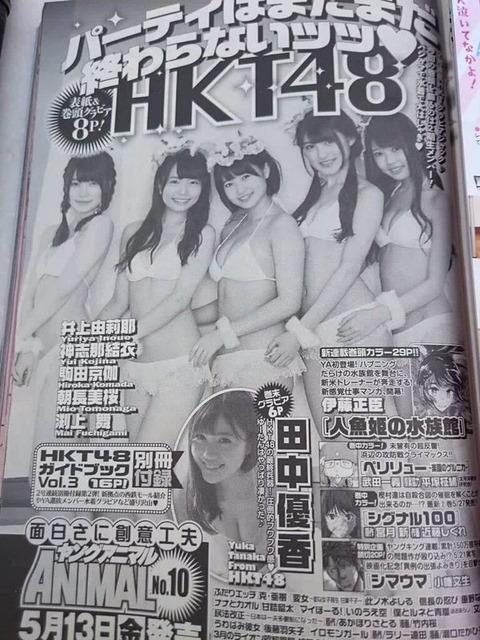 【π報】福岡の秘密兵器がついにベールを脱ぐ!!!【HKT48・田中優香】