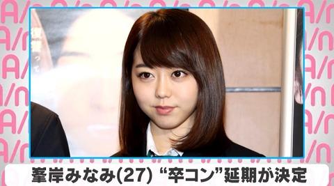 【AKB48】本当なら峯岸みなみの卒コンだったんだよね・・・