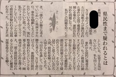 【新潟日報】新潟の高校生が涙の訴え「今回の件を通してNGT48だけでなく新潟県民の県民性まで疑われたことを重く受け止めてほしい」