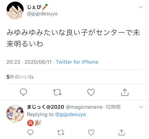 【NGT48暴行事件】被告甲の笠井宏明「みゆみゆみたいな良い子がセンターで未来明るいわ」