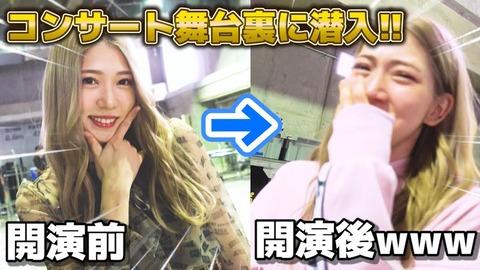 【AKB48】「ゆうなぁもぎおん」新作動画公開!ゆうなぁ単独コンサートに潜入!