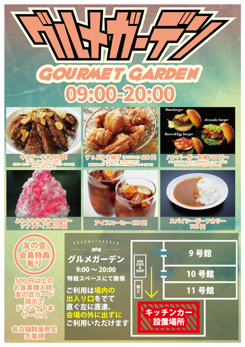 【AKB48】握手会にいるキッチンカーのメニューって割高だよな