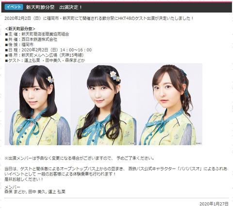 【地元密着】HKT48が地元商店街の節分イベントに出演決定!