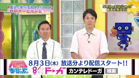 【朗報】NMBとまなぶくんが「カンテレドーガ」で動画配信スタート!
