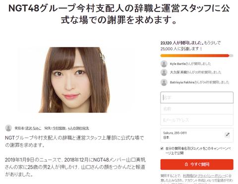 【Change.org】NGT48支配人辞職求める署名がとんでもないことに!