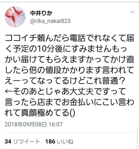 【NGT48】中井りか完全終了。レギュラー番組「白昼夢」からスポンサー撤退の可能性大