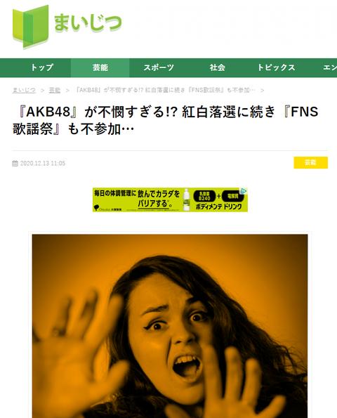 まいじつ「『AKB48』が不憫すぎる!? 紅白落選に続き『FNS歌謡祭』も不参加…」