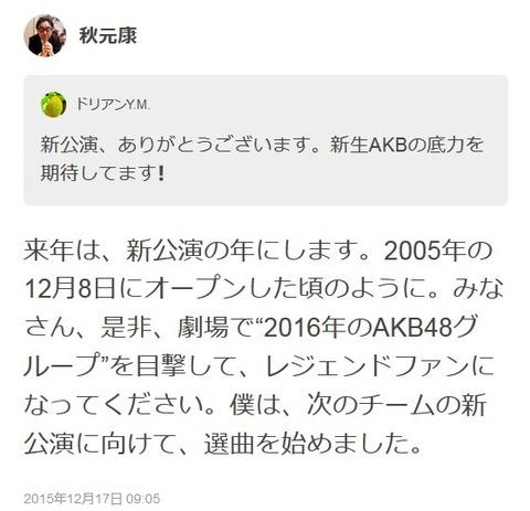 【AKB48G】三大今年運営が忘れてることは「新公演祭り」「使用済み投票券を使って番組MC」とあと一つは?
