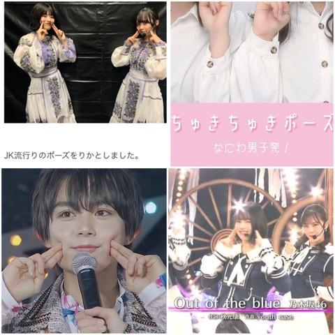 【乃木坂46】4期生の人気メンバー林瑠奈がジャニーズ匂わせwww