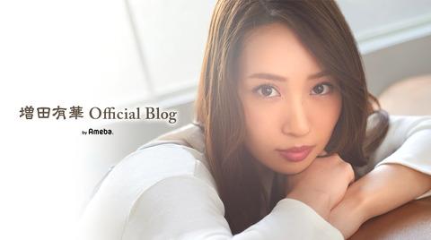 【元AKB48】増田有華「動悸息切れ…胃もおかしい」と不調を訴える