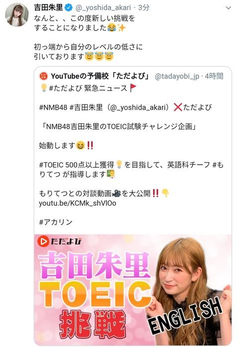 【NMB48】吉田朱里の新たな挑戦!TOEIC試験チャレンジw
