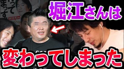 【吉報】元NMB48近藤里奈さん、ホリエモンファミリー入りwwwwww