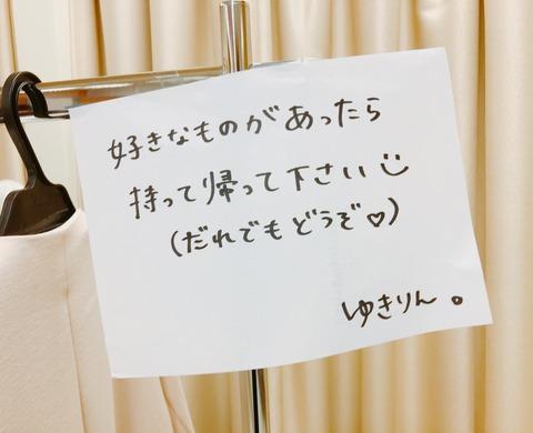 【AKB48】レッスン場にてゆきりんマーケット開催【柏木由紀】