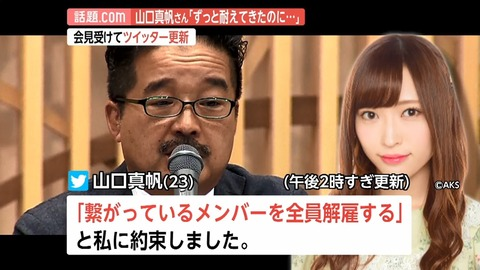 【疑問】AKS社員達は何故吉成、松村に反旗を翻さないのか?