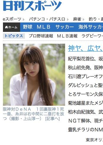 【NMB48】日刊スポーツが阪神タイガース糸井と間違えて白間美瑠の写真を掲載してしまうwww