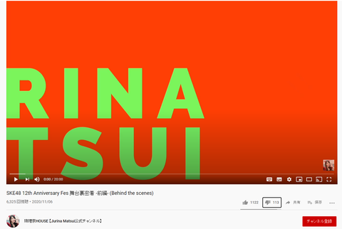 【SKE48】松井珠理奈「珠理奈HOUSE 記念すべき1本目が、本日18時にアップされます‼?お楽しみに✨」