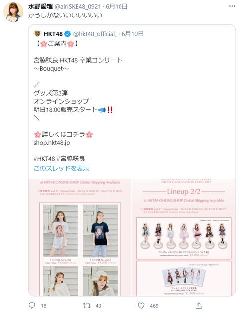 【謀反】松井珠理奈率いる「Black Pearl」メンバーの水野愛理さん「宮脇咲良さん卒コングッズ買うしかない」