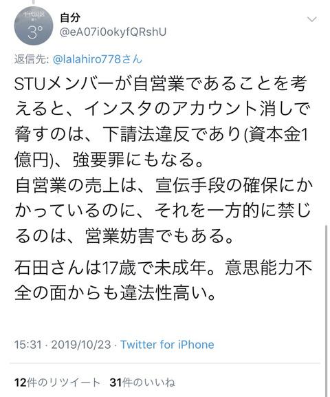 【悲報】STU48のフォロワー乞食企画に非難殺到「メンバーが自営業であることを考えるとアカウント消しで脅すのは下請法違反であり強要罪」