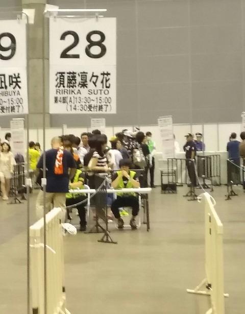 【NMB48】須藤凜々花の握手会レーンがまたまた厳戒体制&過疎wwwwww