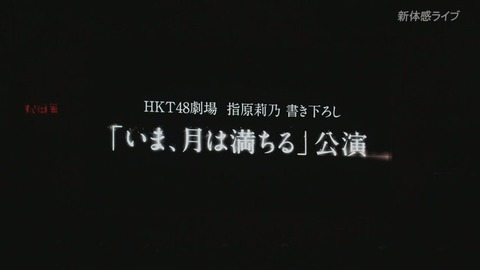【悲報】指原莉乃「HKT48新公演はまだ1曲しか書けてない」→「本当は1曲の半分しか書けてない」