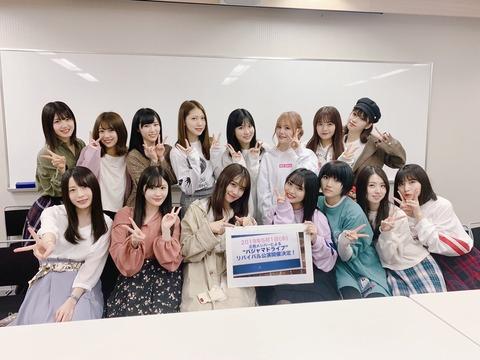 【AKB48】パジャマドライブリバイバル公演で起こりそうなこと【5000回記念公演&令和初日記念公演】