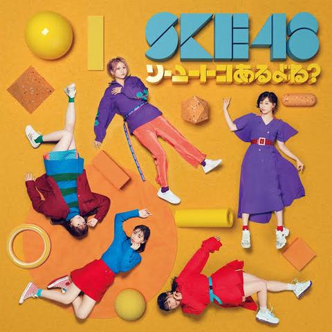 【SKE48】1月10日(金)ラゾーナ川崎で26thシングル「ソーユートコあるよね?」発売記念イベント開催決定!