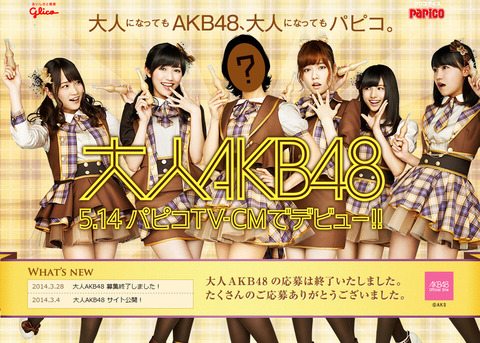 【AKB48】逆に大人メンバーのみで選抜組んだ