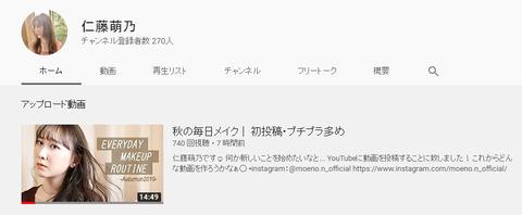 【元AKB48】仁藤萌乃さんがYouTuberデビュー